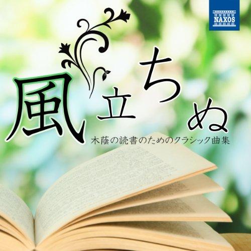 風立ちぬ~木蔭の読書のためのクラシック曲集