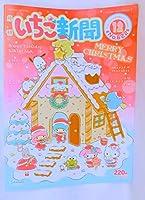 いちご新聞・2019年12月号 No.622 5.オーナメント キキ&ララ