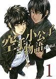 空手小公子物語(1) (ヤンマガKCスペシャル)