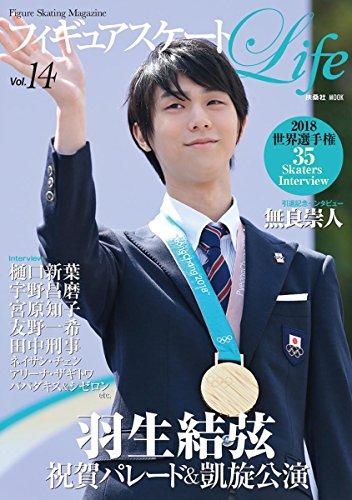 フィギュアスケートLife Vol.14 (扶桑社ムック)...