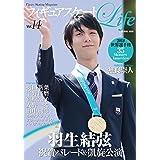 フィギュアスケートLife Vol.14 (扶桑社ムック)