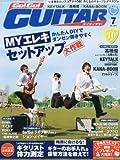 Go ! Go ! GUITAR (ギター) 2014年 07月号