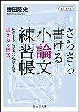 さらさら書ける小論文練習帳 (静山社文庫)