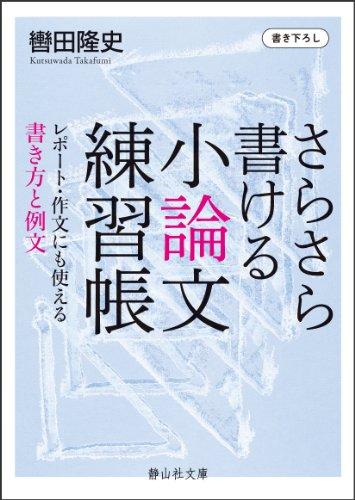 さらさら書ける小論文練習帳 (静山社文庫)の詳細を見る