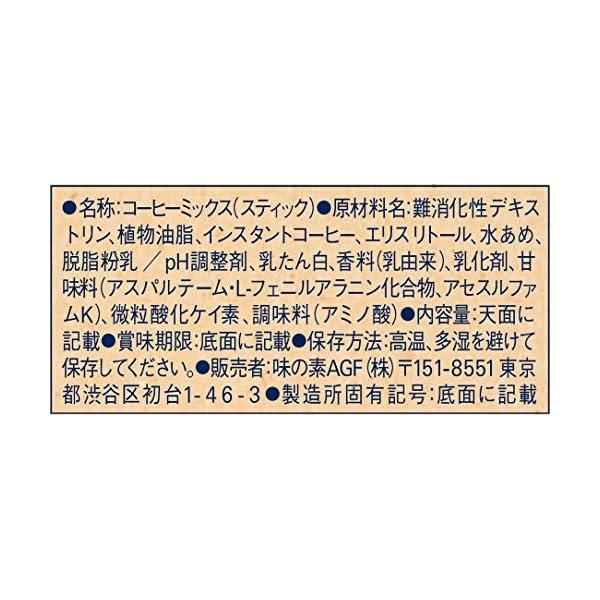 AGF ブレンディ スティック カフェオレ カ...の紹介画像5