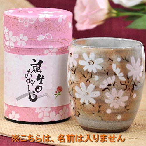 誕生日プレゼント 女性 煎茶80gと コスモス 湯呑 (誕生日) お母さん セット