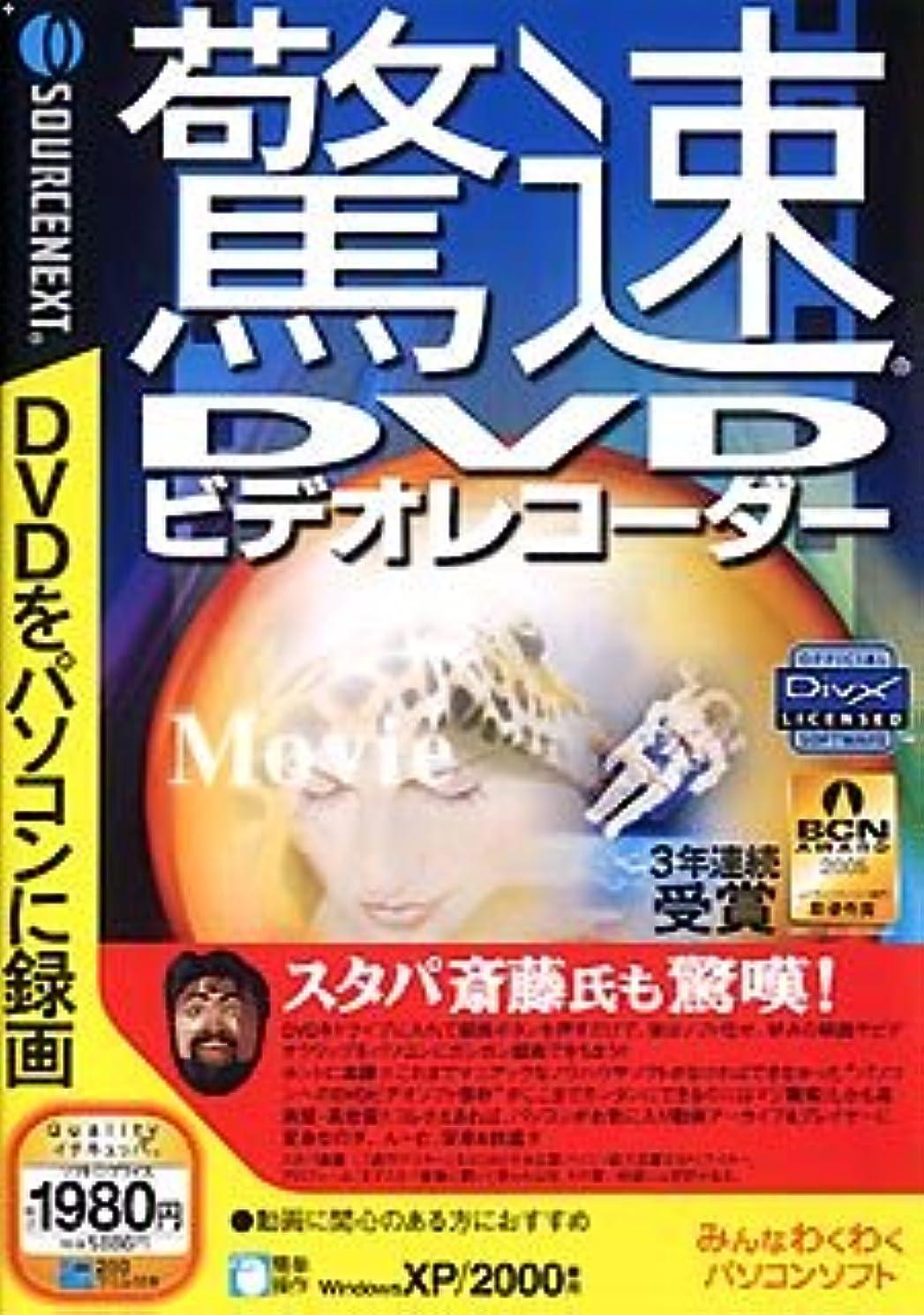 汚染フィッティングトランザクション驚速DVD ビデオレコーダー (税込\1980 スリムパッケージ版)