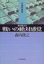 森内俊之の戦いの絶対感覚 (最強将棋塾)