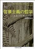 啓蒙主義の哲学〈下〉 (ちくま学芸文庫)