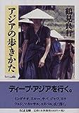 アジアの歩きかた (ちくま文庫)