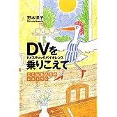 DV(ドメスティックバイオレンス)を乗りこえて―ここは私たちのレストラン (文芸社ドキュメントHEARTS!)