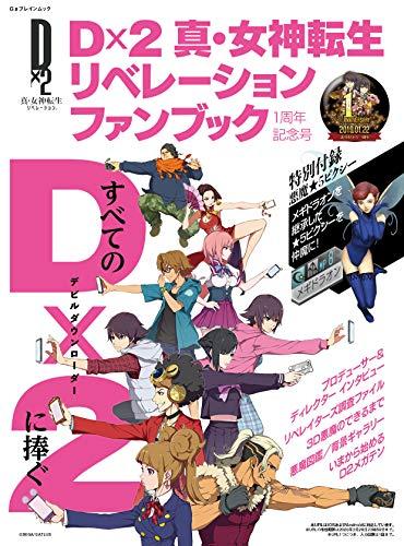 Dx2 真・女神転生リベレーションファンブック 1周年記念号 (カドカワゲームムック)