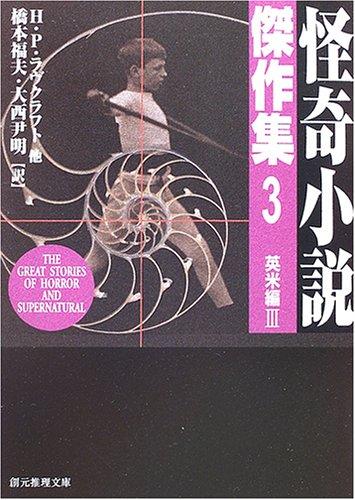 怪奇小説傑作集 3 【新版】 (創元推理文庫)の詳細を見る