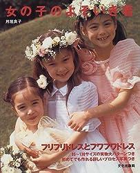 女の子のよそいき着―フリフリドレスとフワフワドレス