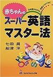 赤ちゃんのスーパー英語マスター法―日本語はもちろん英語もペラペラに (WISDOM BOOK)