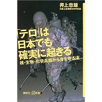 「テロ」は日本でも確実に起きる―核・生物・化学兵器から身を守る法 (講談社プラスアルファ新書)