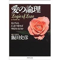 愛の論理―私たちは、どこまで愛せばゆるされるのか (PHP文庫)
