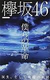 欅坂46 僕らの革命 (マイウェイムック)