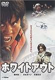 ホワイトアウト<初回限定2枚組> [DVD]