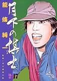 月下の棋士(17) (ビッグコミックス)