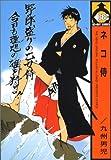 ネコ侍 / 九州 男児 のシリーズ情報を見る