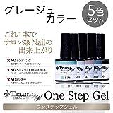 【日本製】Trump gel トランプジェル ワンステップジェル ジェルネイル カラージェル 5点 セット ニュアンスカラー (グレージュカラー5色セット)
