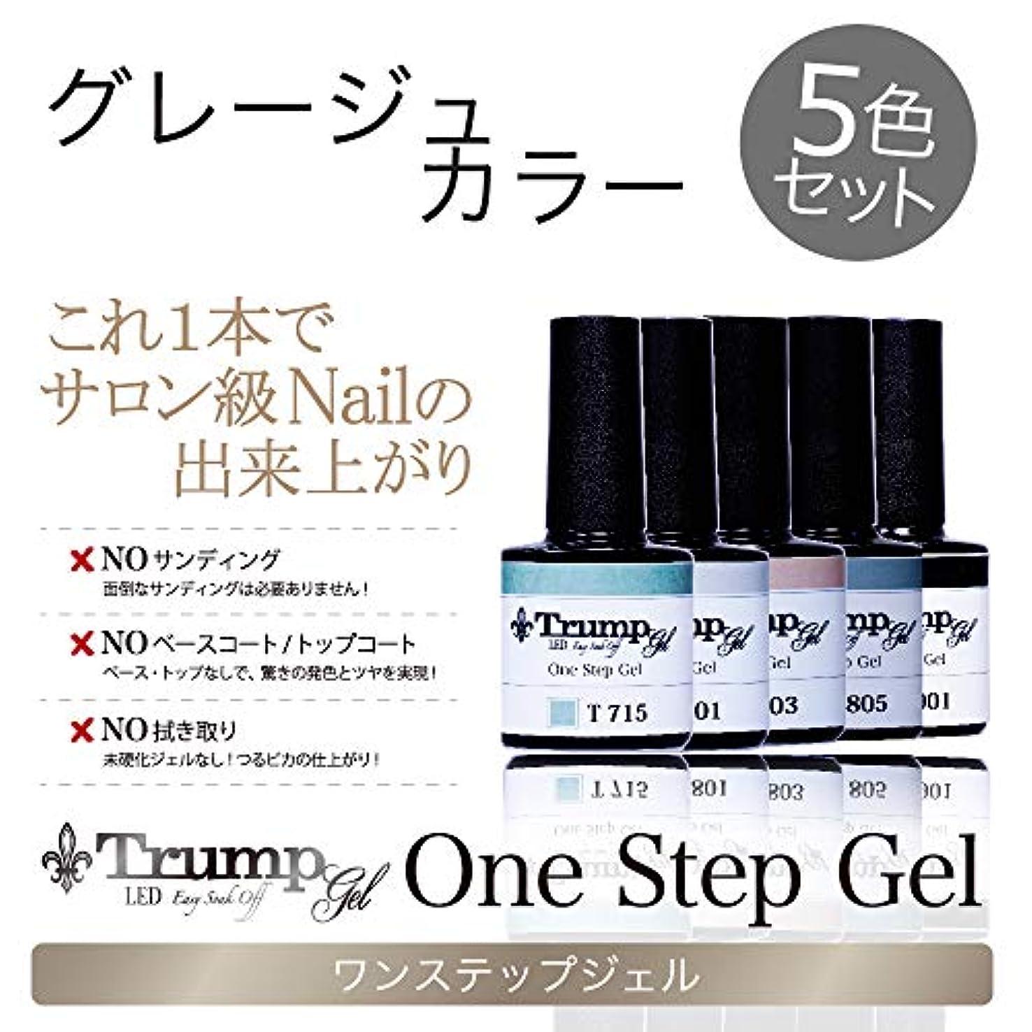 程度尾品種【日本製】Trump gel トランプジェル ワンステップジェル ジェルネイル カラージェル 5点 セット ニュアンスカラー (グレージュカラー5色セット)