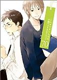 これがワタシたちの小説ベストセレクション / 二宮 悦巳 のシリーズ情報を見る