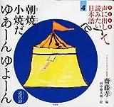 子ども版 声に出して読みたい日本語 4 朝焼け小焼けだ ゆあーんゆよーん/近代詩