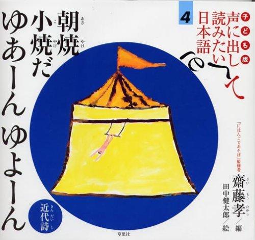 子ども版 声に出して読みたい日本語 4 朝焼け小焼けだ ゆあーんゆよーん/近代詩の詳細を見る