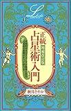 増補改訂版 正統占星術入門 (エルブックス)