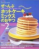 ぜ~んぶホットケーキミックスのおやつ―Hot cake mix recipe 170 (Vol.2) (Gakken hit mook) 画像