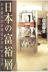 日本の富裕層―お金持ちを「お得意さま」にする方法 単行本