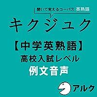 キクジュク【中学英熟語】高校入試レベル 例文音声 (アルク/オーディオブック版)