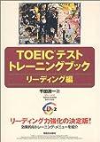 TOEICテストトレーニングブック (リーディング編)