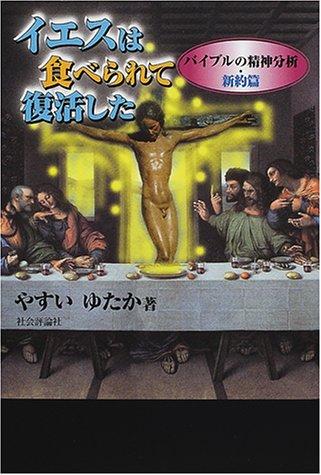 イエスは食べられて復活した―バイブルの精神分析・新約篇の詳細を見る