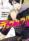 デュラララ!! Relay1 (シルフコミックス)