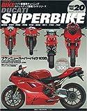 ハイハ゜ーハ゛イク VOL.20 DUCATI SUPERBIKE(バイク車種別チューニング&ドレスアップ徹底ガイド) (NEWS mook―ハイパーバイク)