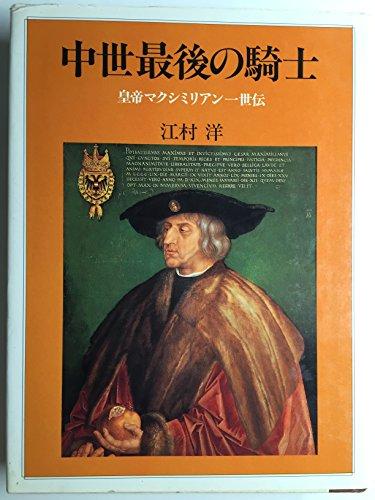 中世最後の騎士―皇帝マクシミリアン1世伝の詳細を見る