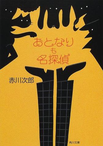 おとなりも名探偵 (角川文庫)の詳細を見る