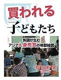 買われる子どもたち 貧困が生むアジア人身売買の地獄絵図 (朝日新聞デジタルSELECT)