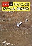 愛の伝説・釧路湿原 (光文社文庫)