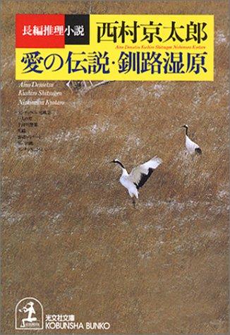 愛の伝説・釧路湿原 (光文社文庫)の詳細を見る
