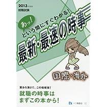 就職試験 あっ!という間にすぐわかる! 最新・最速の時事 国際・海外 2013年度版 (就職試験シリーズ 52)