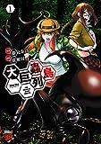 大巨蟲列島(1) (チャンピオンREDコミックス)