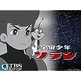 宇宙少年ソラン【TBSオンデマンド】