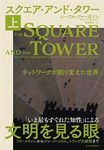 『スクエア・アンド・タワー』ネットワークと階層制組織 2軸で読み解く世界の歴史