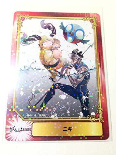 かくりよものがたり ニギ/非売品 特典カード 集英社 アニメイト