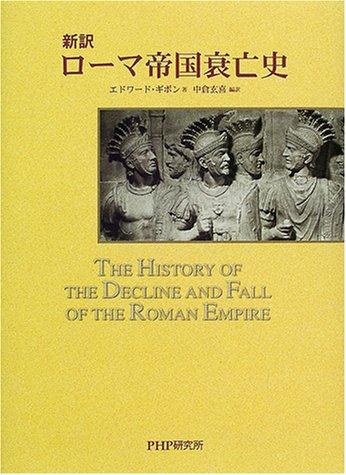 新訳ローマ帝国衰亡史