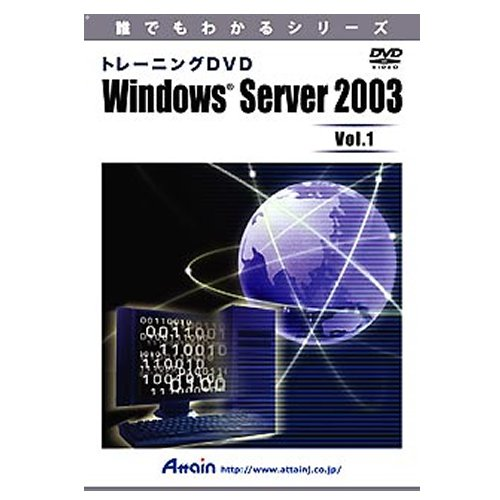 トレーニングDVD Windows Server 2003 Vol.1